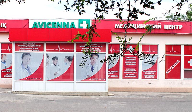 "Медицинский центр ""Avicenna plus 2010"""